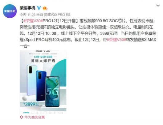 荣耀V30 PRO明日开售:全系5G双模