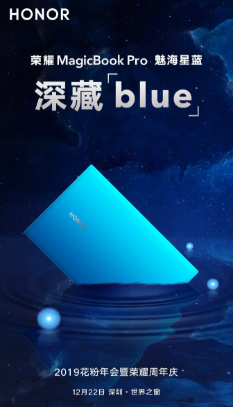 """12月22日,荣耀MagicBook Pro""""魅海星蓝""""版正式亮相"""