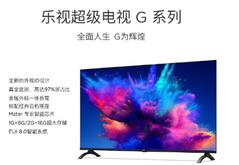 乐视超级电视G Pro系列发布:搭载量子点3.0技术屏幕