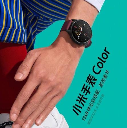 小米手表Color今日10点开售:售价799元