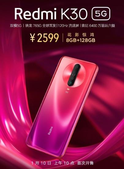 """Redmi K30 5G再开售:新增""""花影惊鸿"""""""