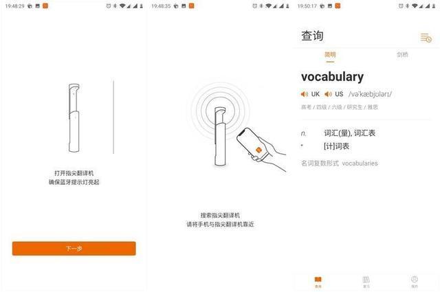 网友:还在翻字典查单词?联想Lecoo AI指读单词宝0.2秒翻译